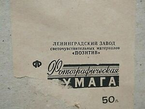 Photo paper B&W. USSR. 20x24 inches. Unibrom.