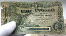 BANKNOTE 1917 RUSSIA 5 RUBLES ODESSA CIVIL WAR MONEY