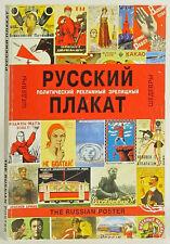 Russian Poster masterpieces large format Bakst Rodchenko Stenberg art nouveau