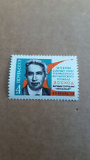 URSS 1963 n° 2863 Cosmonaute K. P. Feoktistov