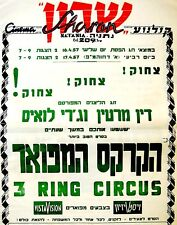 """1957 Film """"3 RING CIRCUS"""" Israel MOVIE POSTER Hebrew DEAN MARTIN & JERRY LEWIS"""