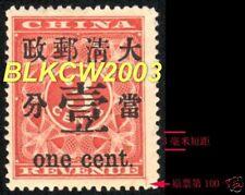 1897 年 大清郵政 紅印花加蓋暫作郵票 當壹分 3毫米短距 1c/3c Red Revenue 3mm &