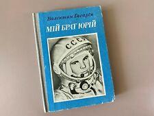 My Brother Yuri by Valentin Gagarin Vintage Soviet Cosmonaut Biography 1981 USSR
