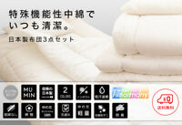 JAPANESE FUTON Mattress  Comforter Pillow 3 set Twin-Long type 3 color New