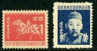 China 1943 Fifth Anniversary of Japanese Occupation Scott 2N98-99 Set MNH J891