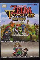 JAPAN The Legend of Zelda: Tri Force Heroes Kanzen Kouryakubon (Guide Book)