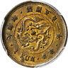 KOREA. 1 Fun Coin Year 501 ( 1892 )  PCGS MS63 Gold Shield. Top 2  in PCGS 大朝鮮開國