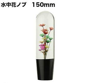 JDM 150mm suichuuka dried flower shift knob gear knob - 3 thread sizes