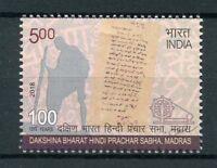 India 2018 MNH Dakshina Bharat Hindi Prachar Sabha Hindi Literacy 1v Set Stamps