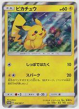 Pokemon Card Sun and Moon Promo Pikachu 044/SM-P Japanese New