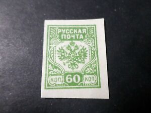 RUSSIE, RUSSIA, USSR, EMPIRE, timbre CLASSIQUE PYCCKAR 60 kon, VF stamp