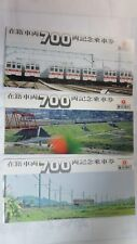 Japan Commemorative Ticket Pass 3 Sets, 700 train Cars of Tokyu Co, 1978, Unused