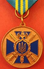 Ukraine Medal Excellent Service in Sbu State Security 3rd cl. Ukrainian Kgb СБУ