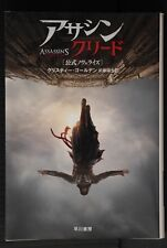 JAPAN Christie Golden,Yousei Mutou novel: Assassin's Creed Official Novelize