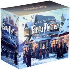 Harry Potter 7 Books J. K. Rowling Гарри Поттер NEW Russian [rus]