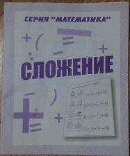 NEW Russian book - Бурдина С.В. Серия Математика. Сложение. Math book for kids