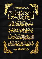 Embroidered Islamic Art Wall hanging/Koran/Quran/surat al falaq