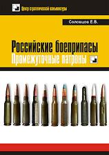OBK-003 Russian ammunition: Intermediate cartridges book plus