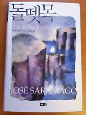 Korean Book- The Stone Raft by Jose Saramago