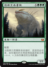 One Chinese Craterhoof Behemoth Modern Master 2017 MM3 Magic the Gathering MTG