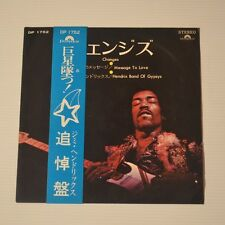 "JIMI HENDRIX - CHANGES - 1970 MEGA RARE JAPAN 7"" SINGLE WITH OBI !!!!!"