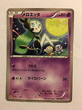 Pokemon Card / Carte MELOETTA Promo Holo 160/BW-P