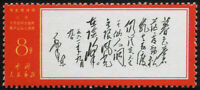 China Stamp 1967 W7  Chairman Mao Poem  8C ( Mu se )   OG