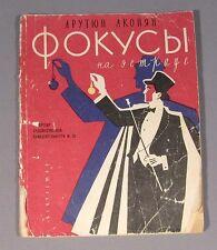 Book Magic Trick Russian Manual Akopyan Old Vintage Soviet Circus Learn USSR