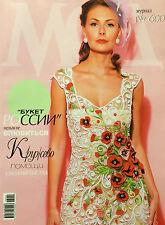 Zhurnal Mod 600 Journal Mod 600 Crochet Patterns Fashion Magazine Russian
