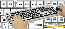 White Background Computer Keyboard Stickers Big Russian & English Letters