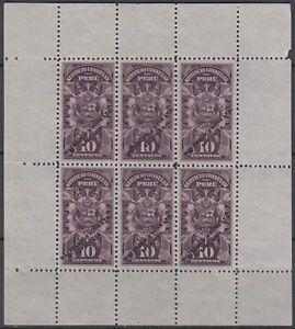 Specimen, Peru Revenues, Consular Service, Coat of Arms, Llama, Flags, Sheet 8