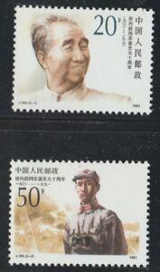 Xu Xiangqian 90th birth anniversary 2 mnh stamps 1991 China PRC #2369-70
