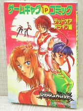 GAME GAG 1P DEAD OR ALIVE Manga Book Comic SI91*