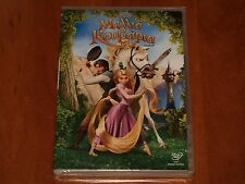TANGLED DISNEY DVD English Greek Language REGION-2 New