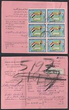 1972 Yemen A.R. Despatch Note to Ethiopia, rare, Revolution issue [bm031]