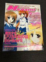 Megami Magazine Japanese Moe Anime Girls Magazine Vol 77 2006.