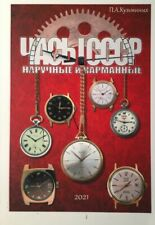 ✔ Catalog of pocket and wrist watches of the USSR 2021 (with prices)