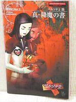 PERSONA 2 Punishment Batsu Guide PS Book VJ49*