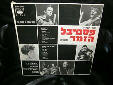 ISRAEL SONG FESTIVAL 1965 / CBS 62536 / With Lyrics Insert / NM