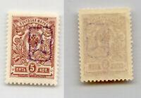 Armenia 🇦🇲 1919 SC 7a mint. rtb4025