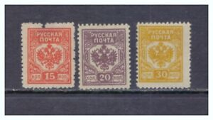 LATVIA, MNG, STAMPS ISSUED UNDER RUSSIAN OCCUPATION, PERFORATED, 1919.