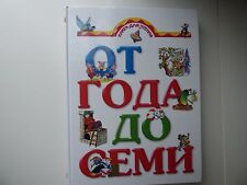 Kniga Dlya Chteniya Detyam ot Goda do Semi Let (Russian) Hardcover - 2005