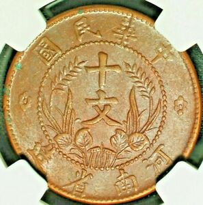 ✪ 1913 China Coin Republic HONAN 10 Cash PCGS AU 55 SHARP DETAILS 中華民國 河南省造 十文