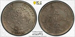 Fukien dragon silver 5 cents ND L&M-294 about uncirculated PCGS AU cleaned