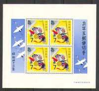 Japan 1968 YO Monkey/Greetings/Animals 4v m/s (n26762)