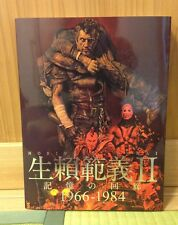 Ohrai Oorai Noriyoshi 1966 - 1984 Art Book Japanese Mad Max Star Wars ohrai opp