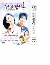 My 19 Year Old Sister-in-Law - Korean DVD - Chinese Subtitle