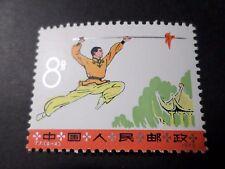 CHINE, CHINA, 1975, timbre 1969, SPORT WUSHU EXERCICE LANCE, neuf**, MNH STAMP