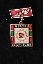 Soviet Moldova 25 Year KEMZ КЭМЗ 1956 1981 Unknown Medal Pin Badge