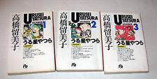 "Urusei Yatsura Manga Lot Shogakukan Bunko Japanese Language  6"" Set 1-3 1998"